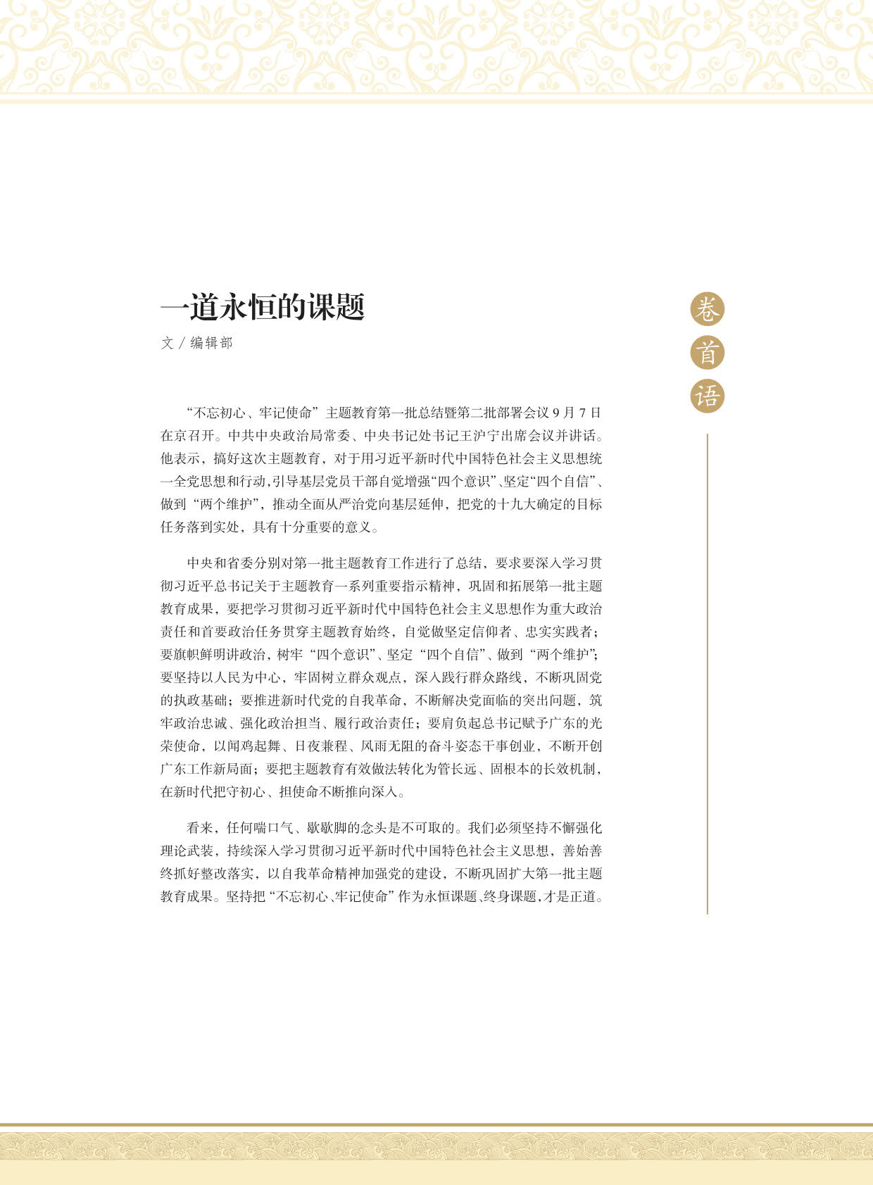 民宗委 十月(1)_3.jpg