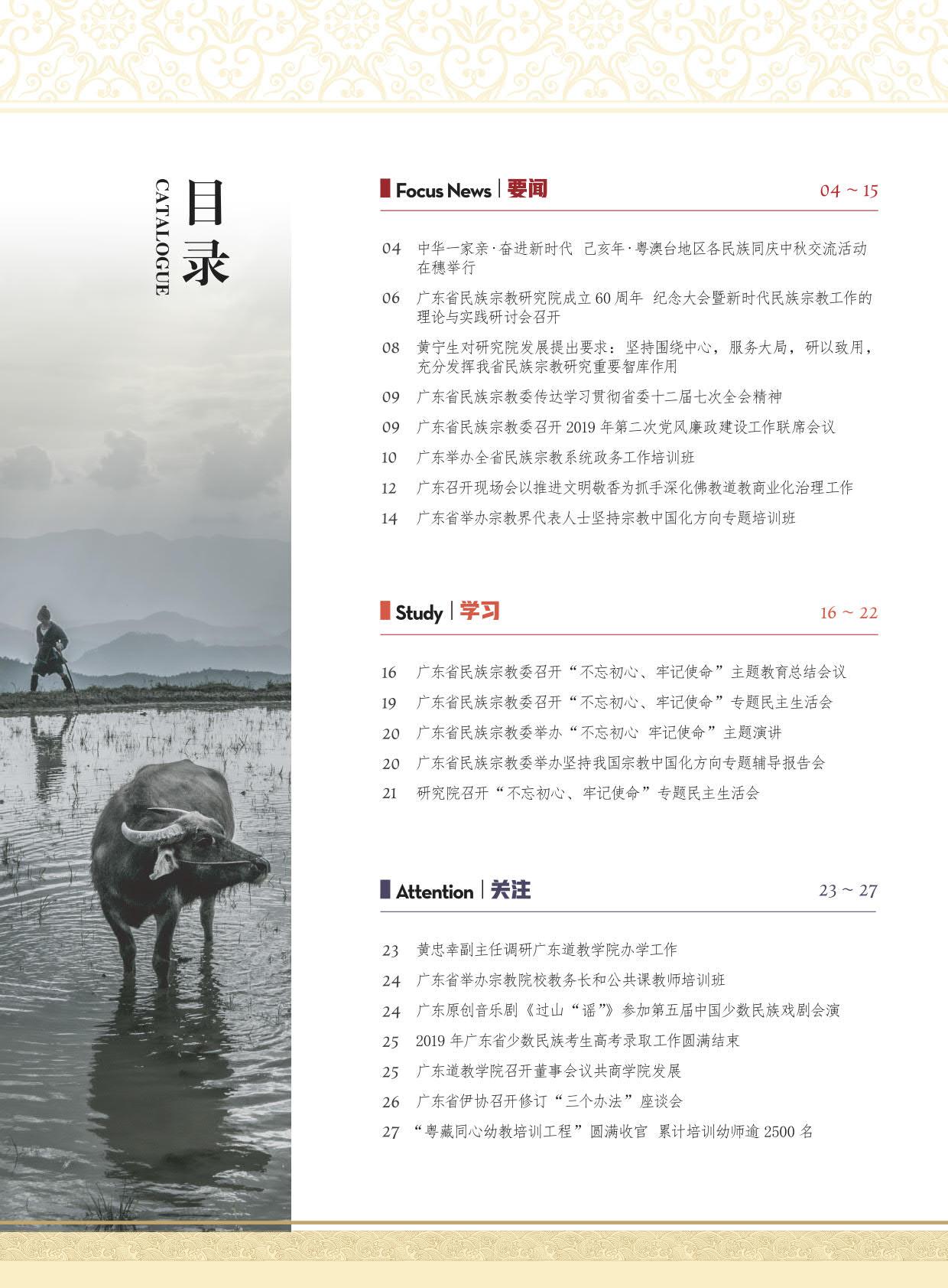 民宗委 十月(1)_4.jpg