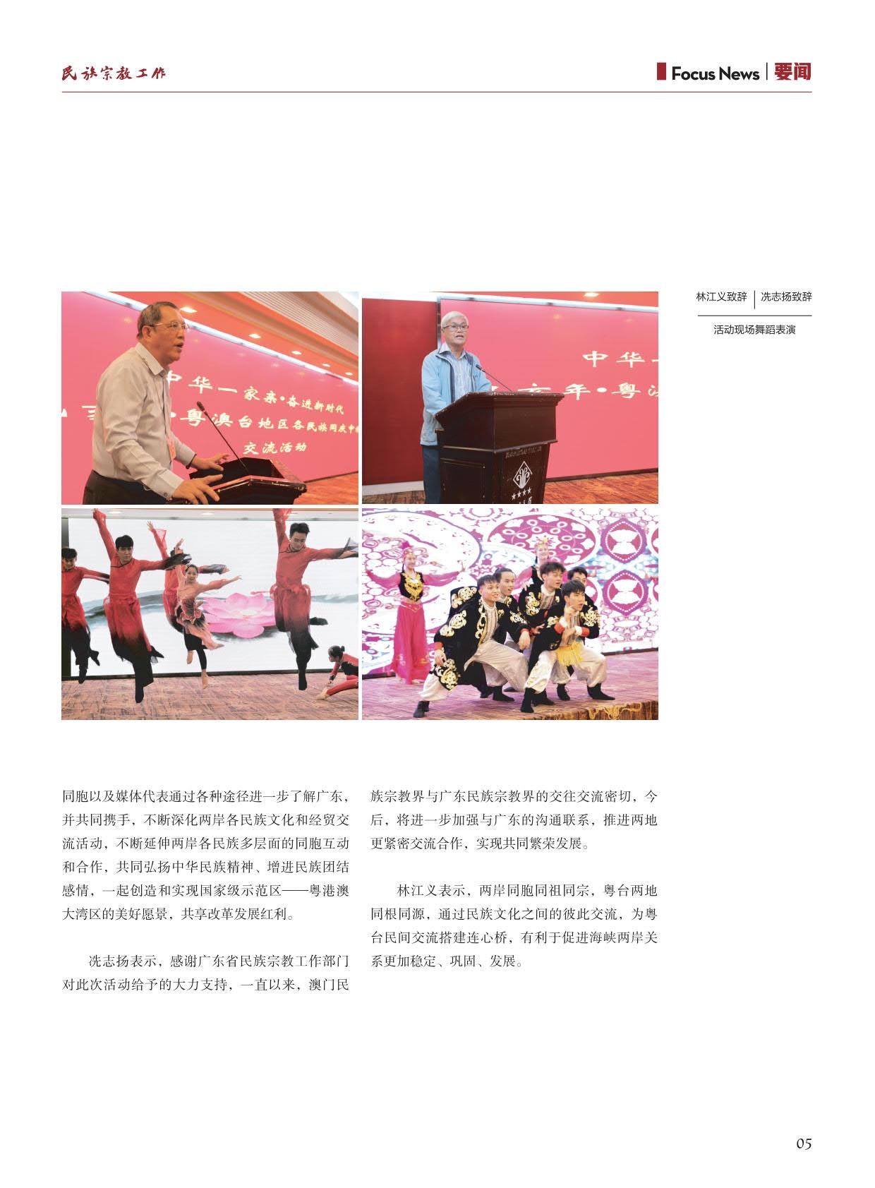 民宗委 十月(1)_7.jpg