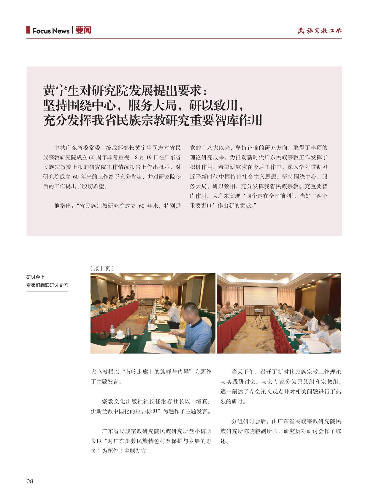 民宗委 十月(1)_10.jpg