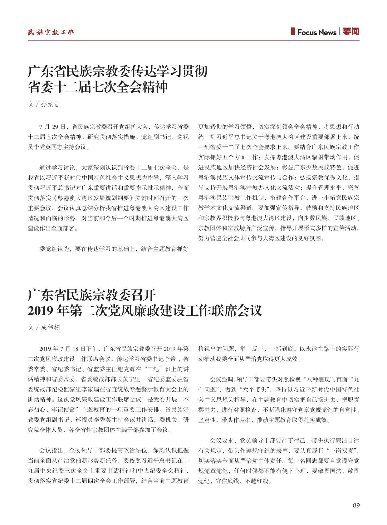 民宗委 十月(1)_11.jpg