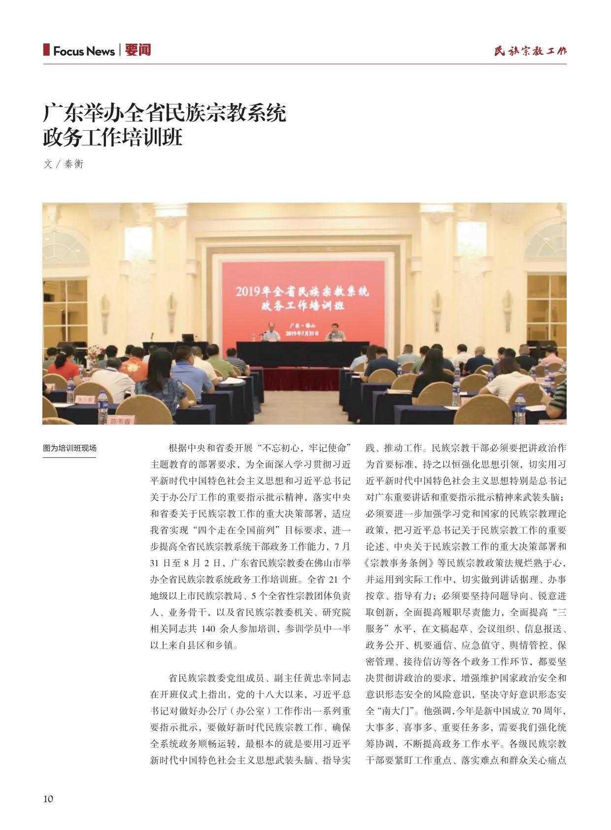 民宗委 十月(1)_12.jpg