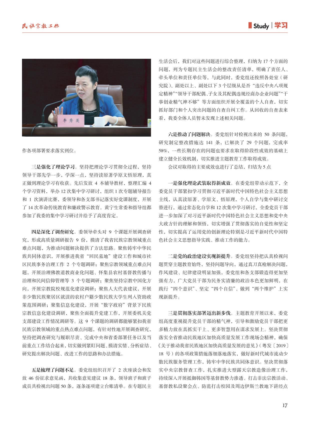 民宗委 十月(1)_19.jpg