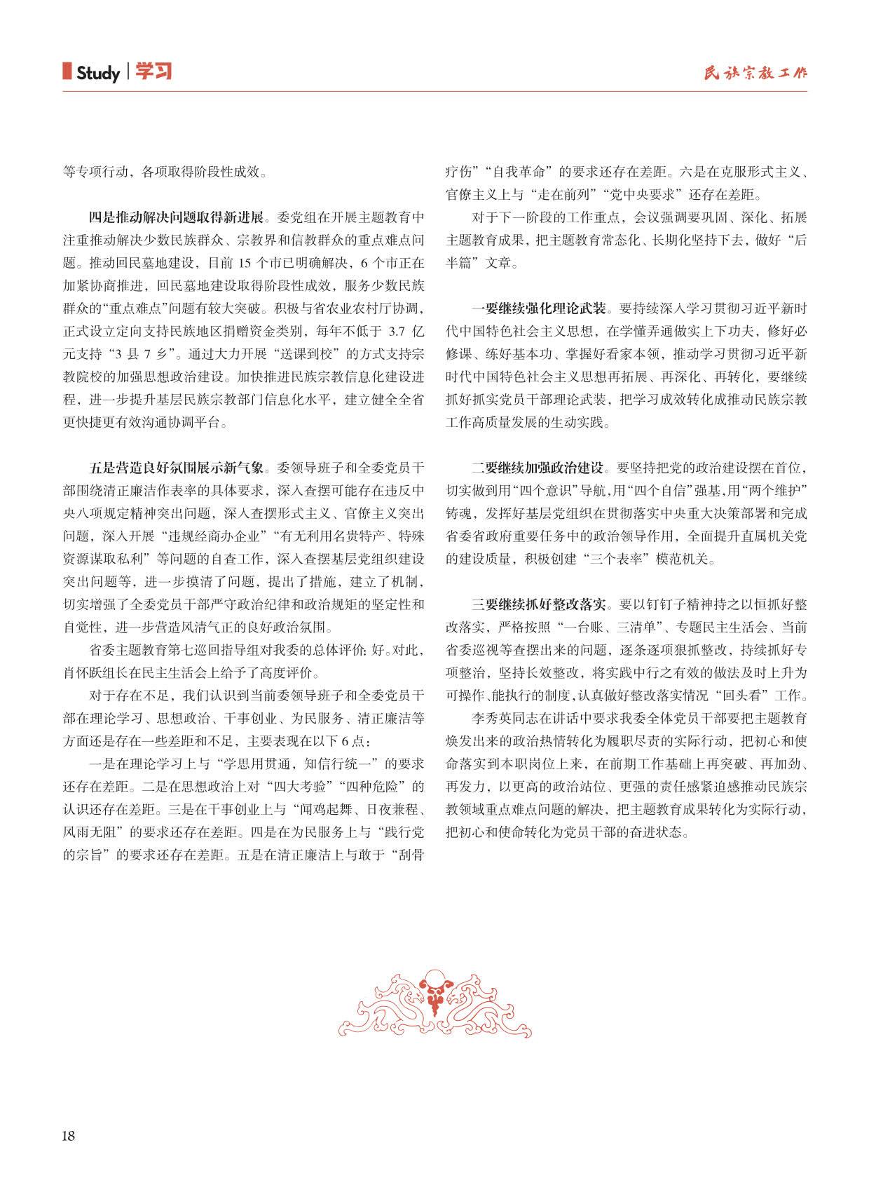 民宗委 十月(1)_20.jpg