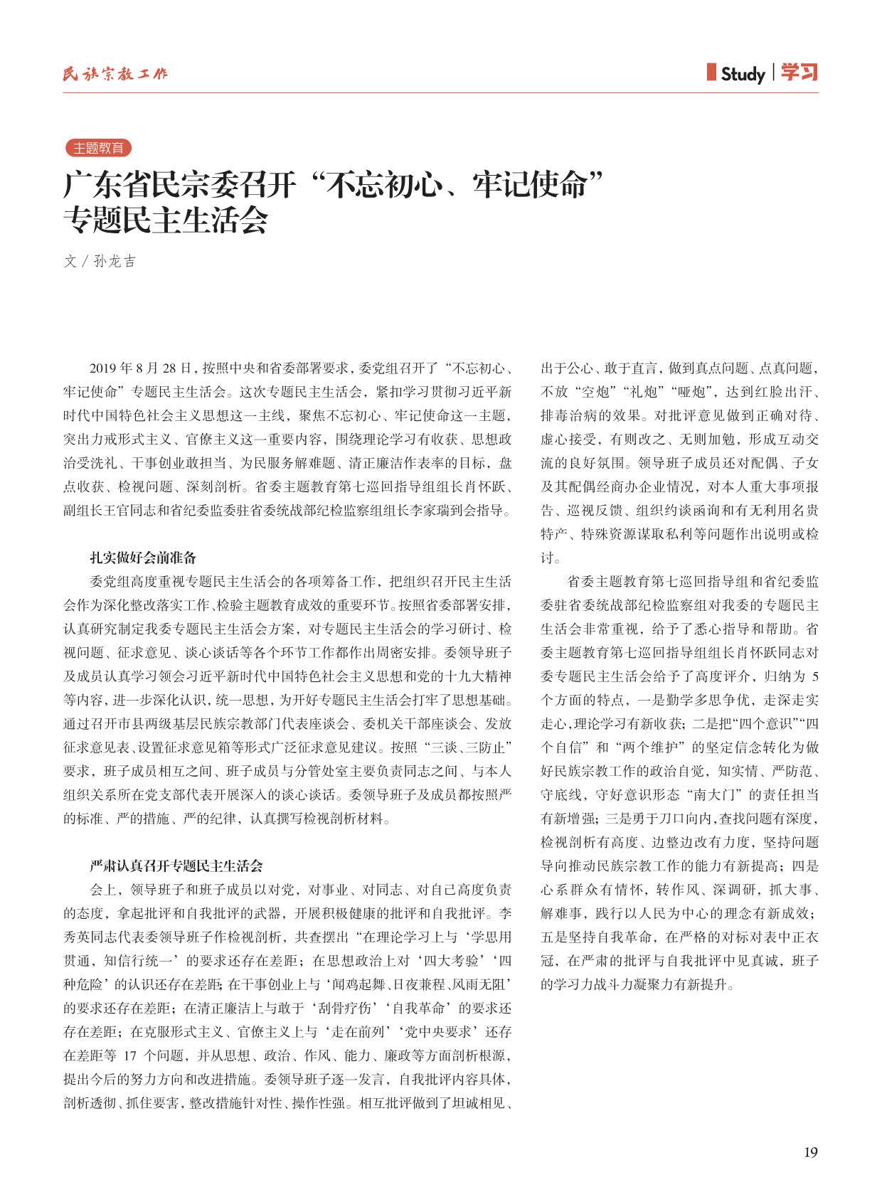 民宗委 十月(1)_21.jpg