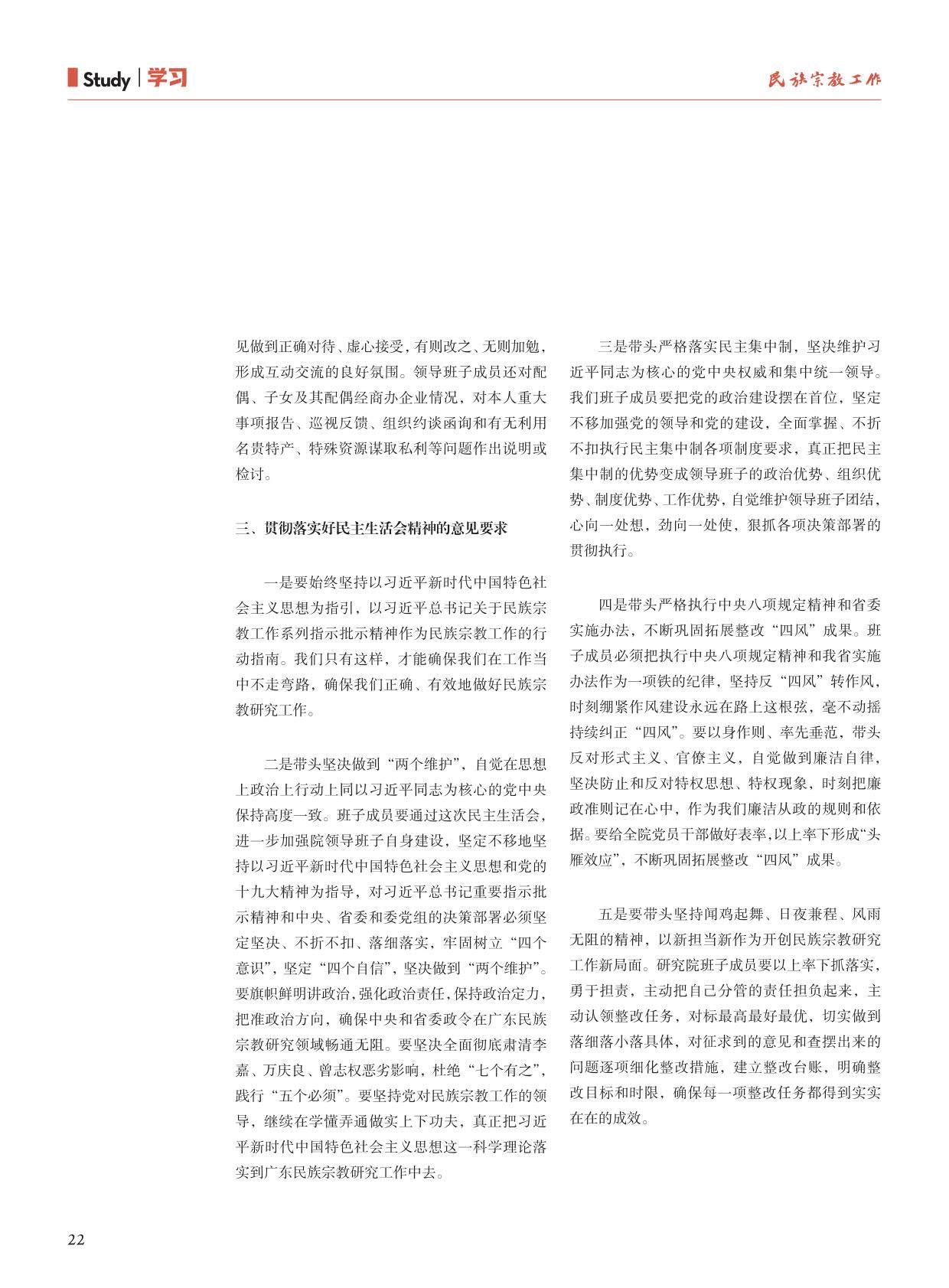 民宗委 十月(1)_24.jpg