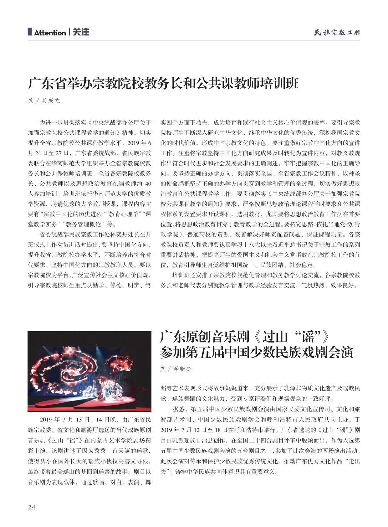 民宗委 十月(1)_26.jpg