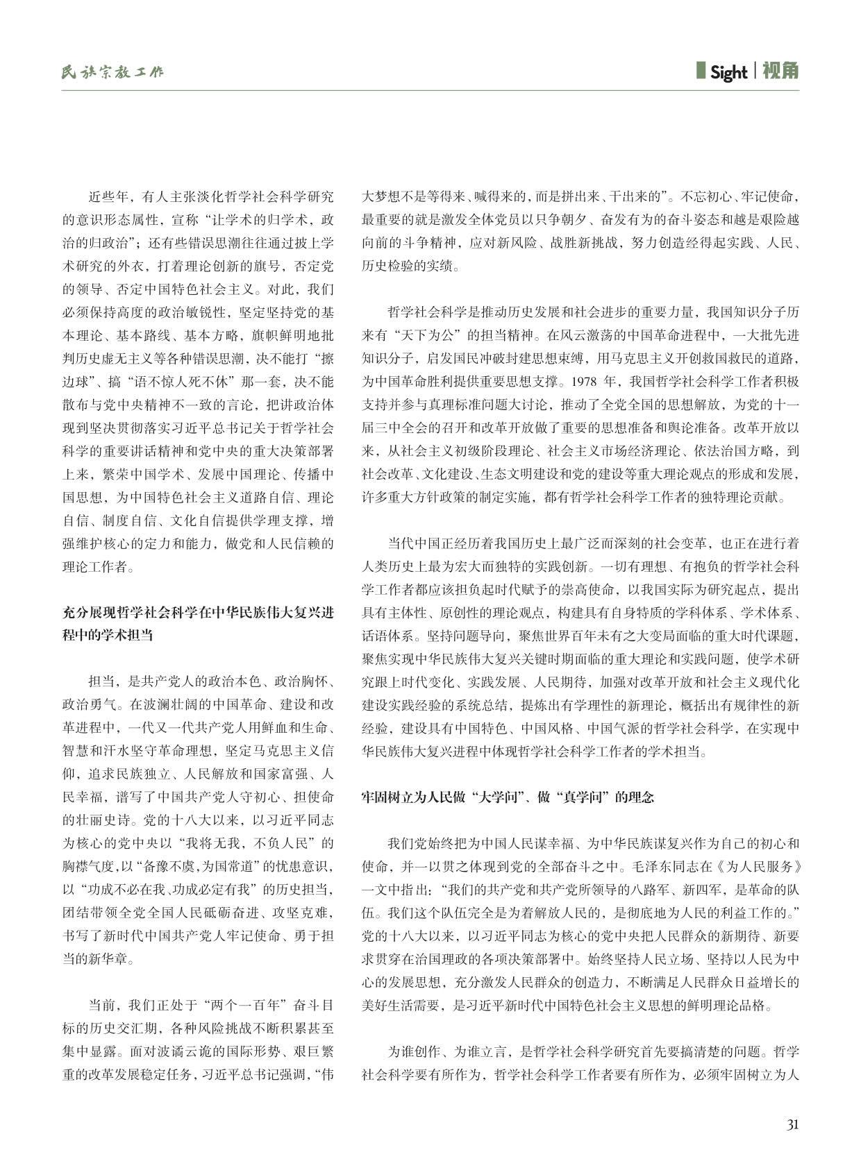 民宗委 十月(1)_33.jpg