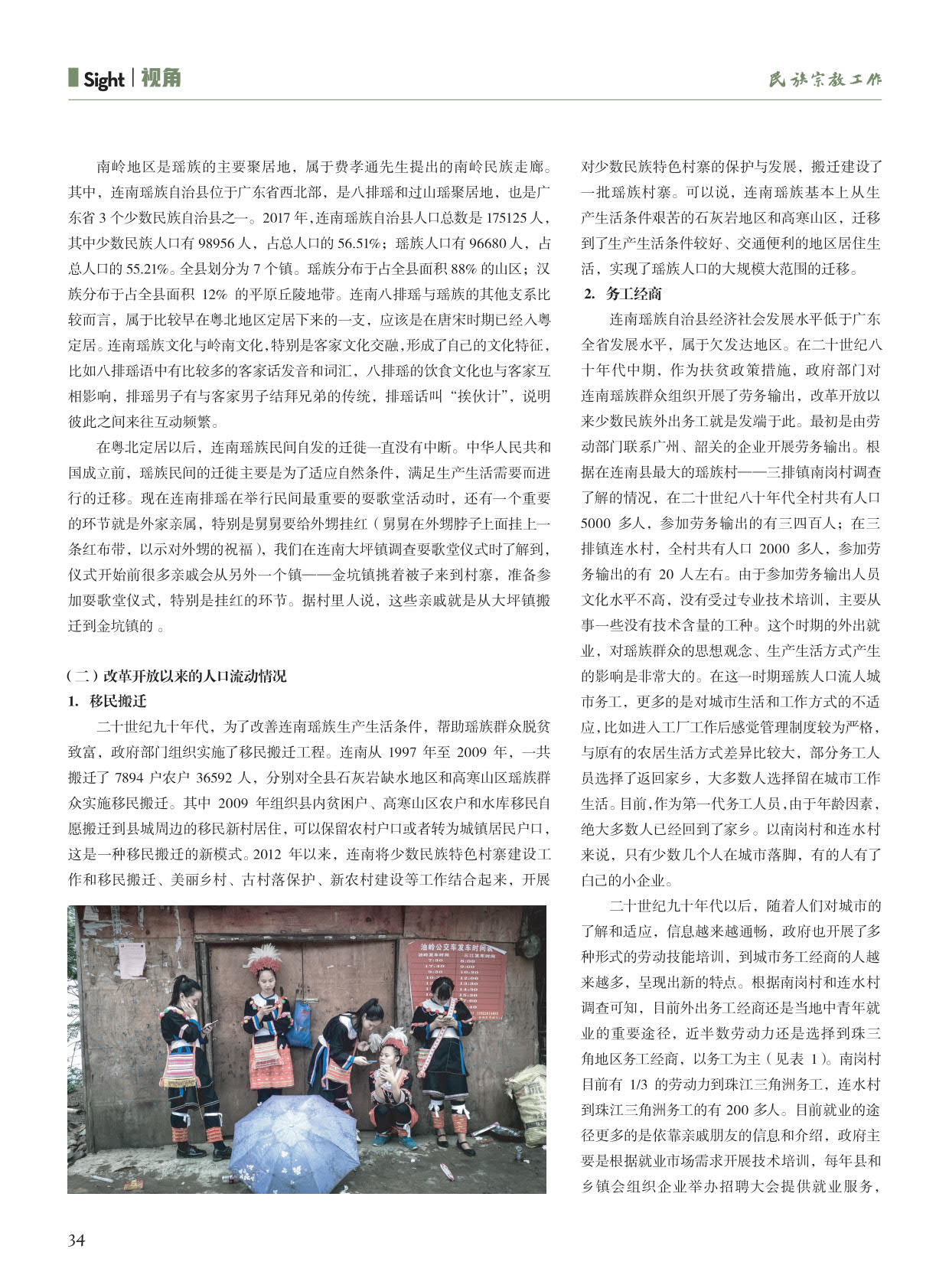 民宗委 十月(1)_36.jpg