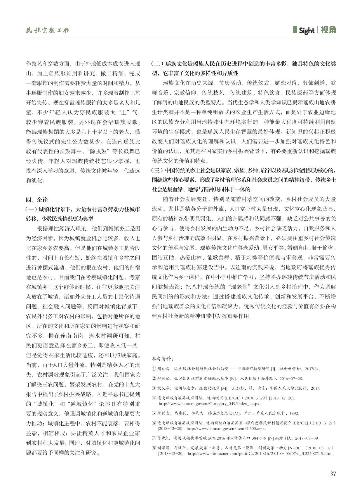 民宗委 十月(1)_39.jpg