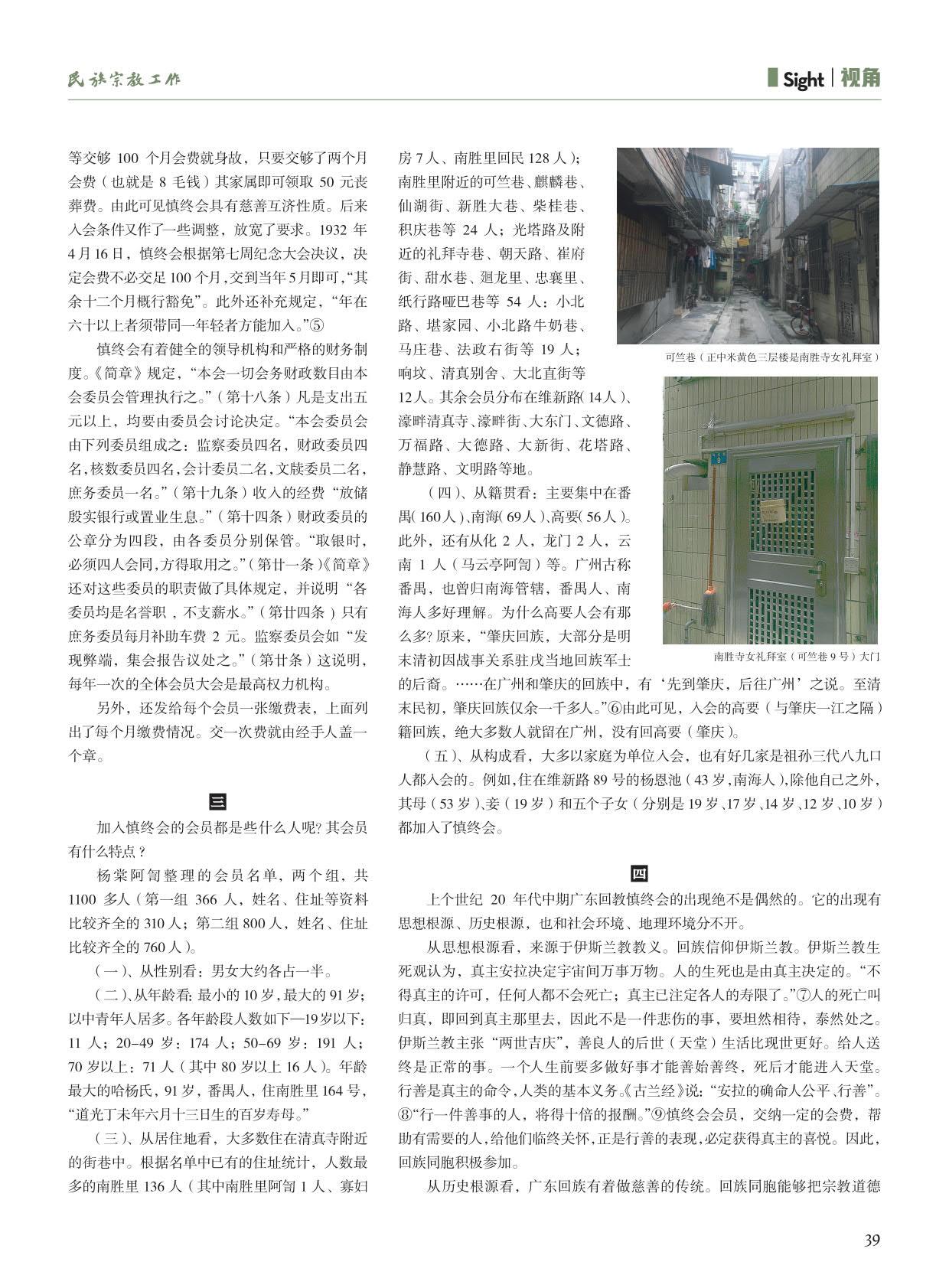 民宗委 十月(1)_41.jpg