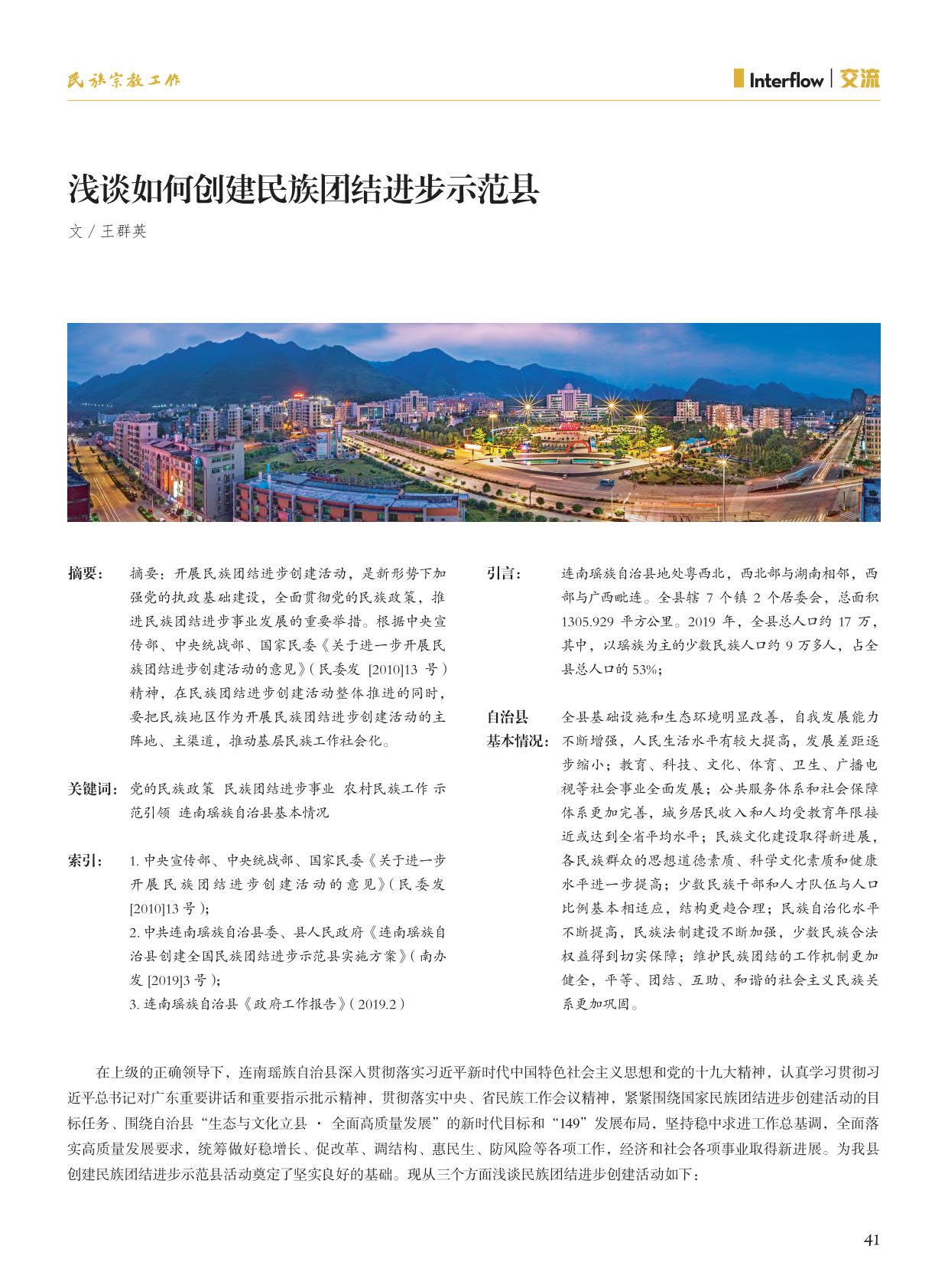 民宗委 十月(1)_43.jpg