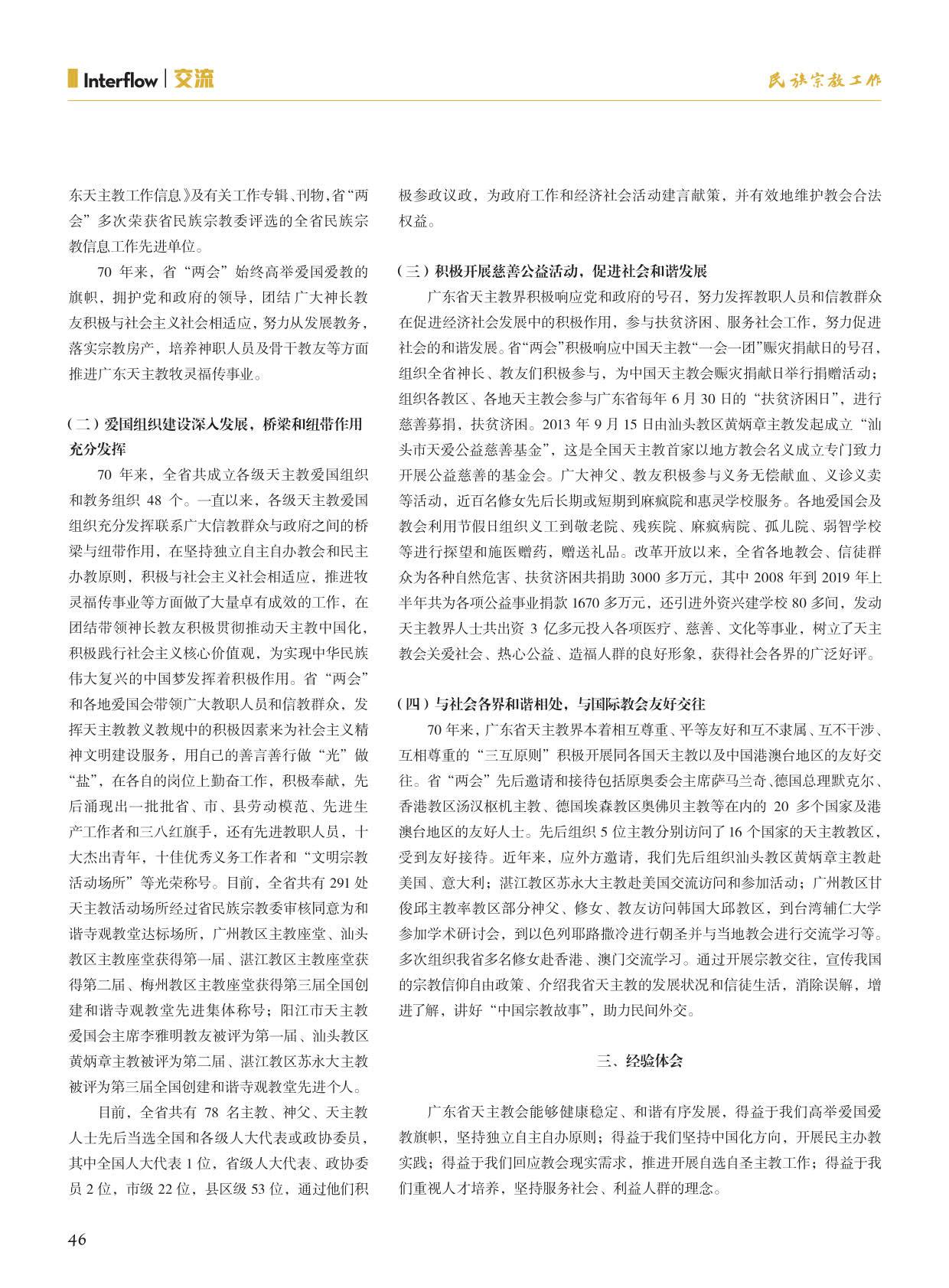 民宗委 十月(1)_48.jpg