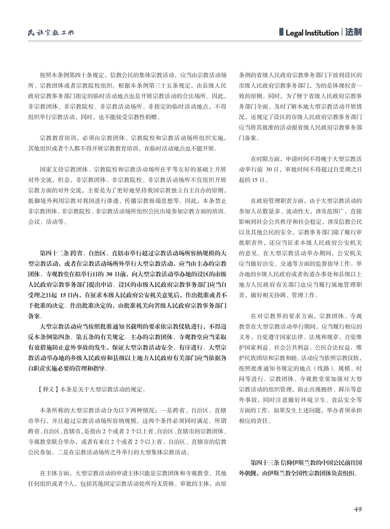 民宗委 十月(1)_51.jpg