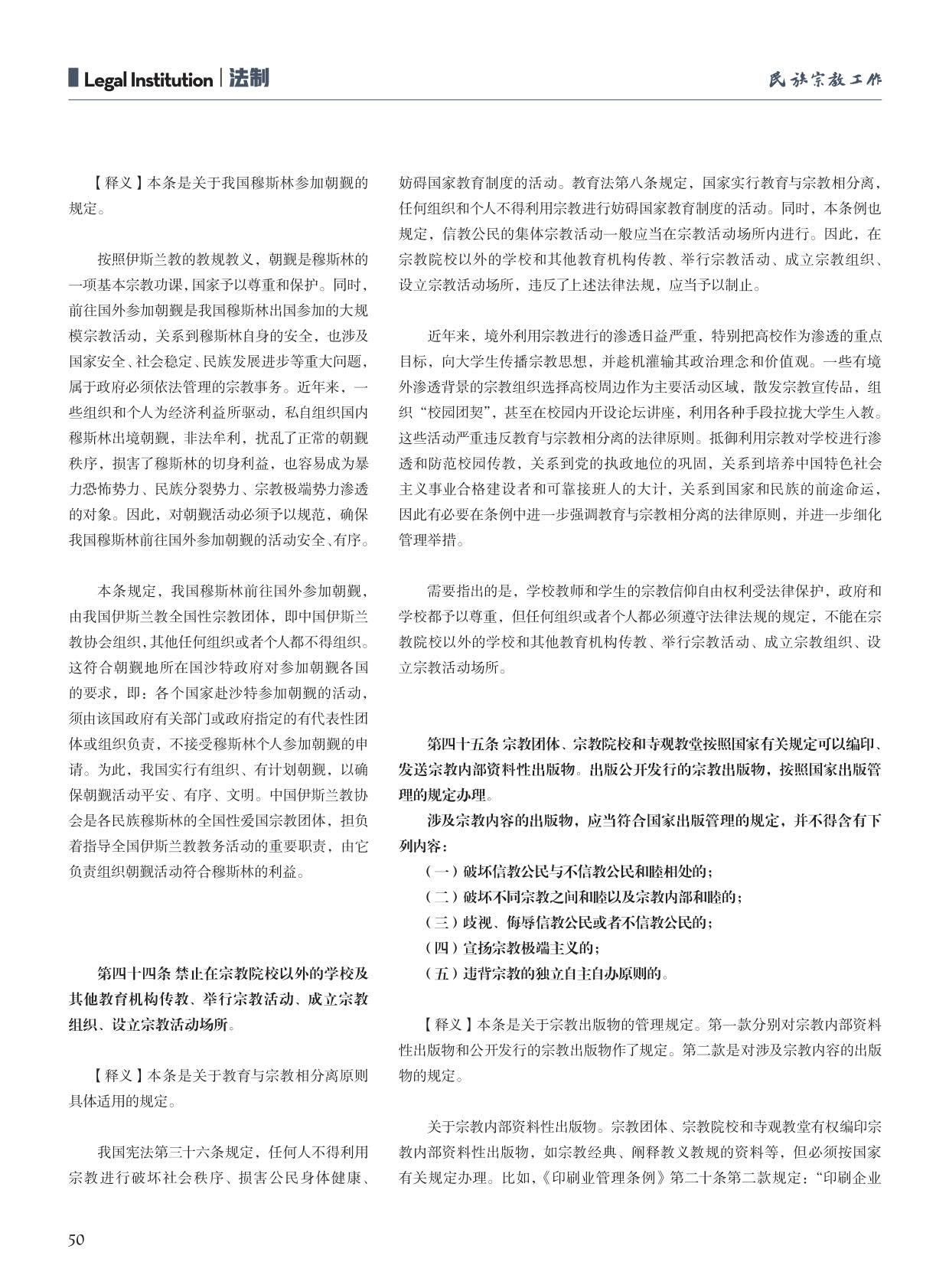 民宗委 十月(1)_52.jpg