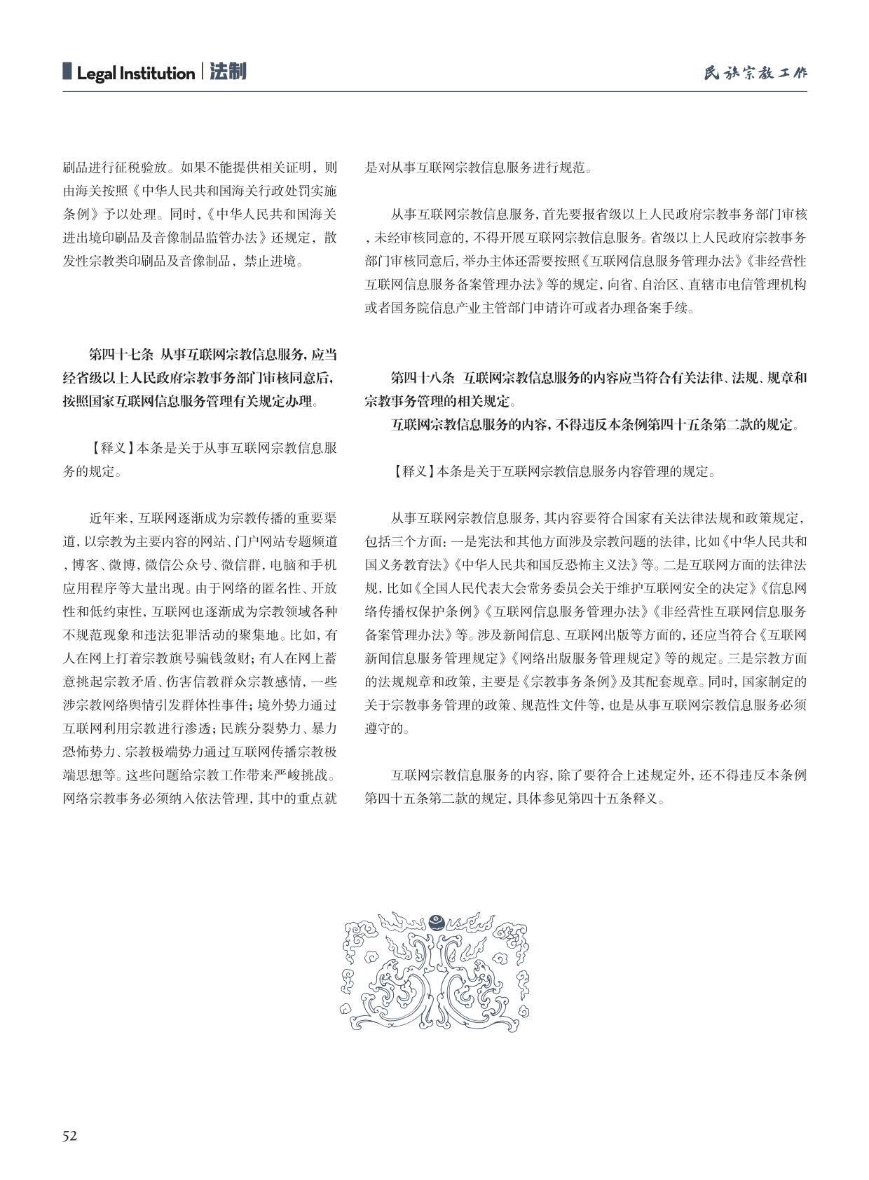 民宗委 十月(1)_54.jpg