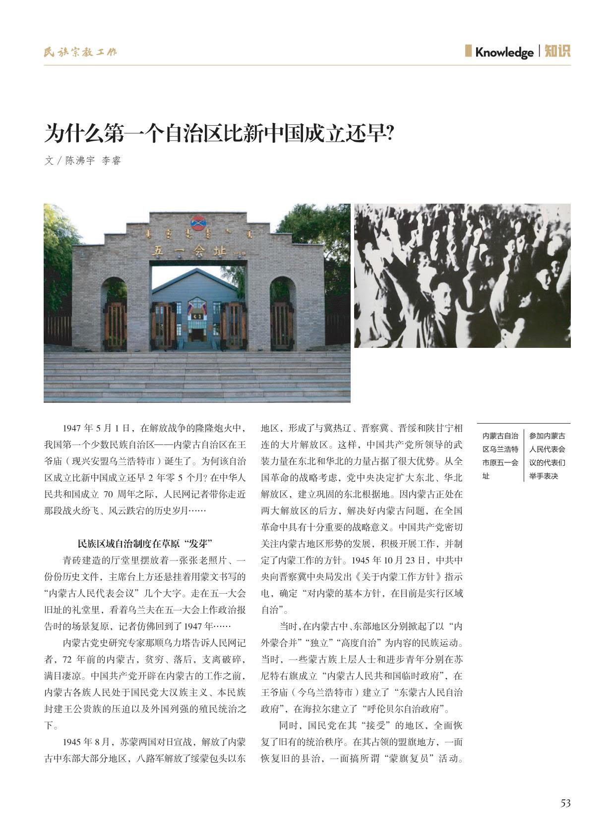 民宗委 十月(1)_55.jpg
