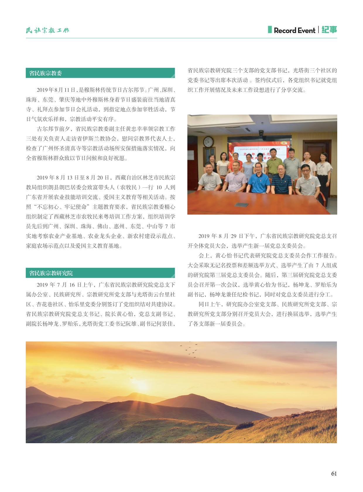 民宗委 十月(1)_63.jpg