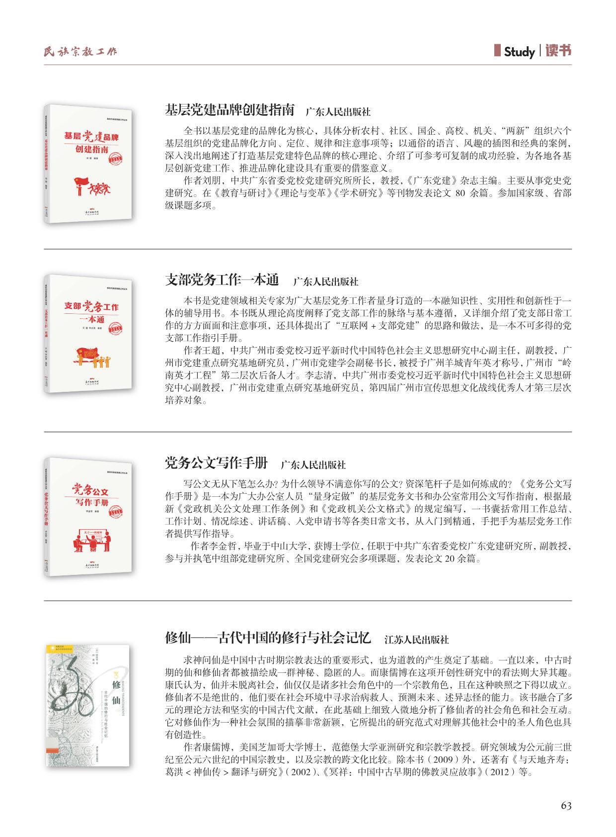 民宗委 十月(1)_65.jpg