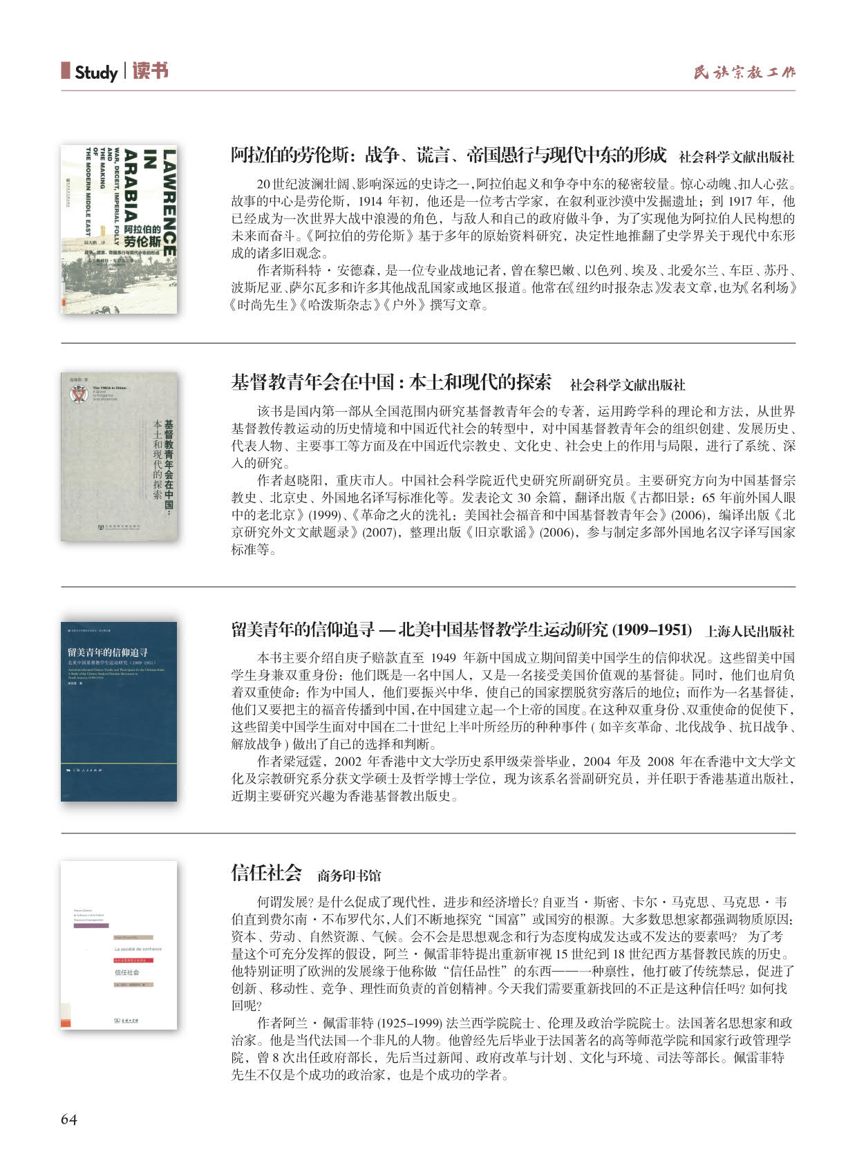 民宗委 十月(1)_66.jpg