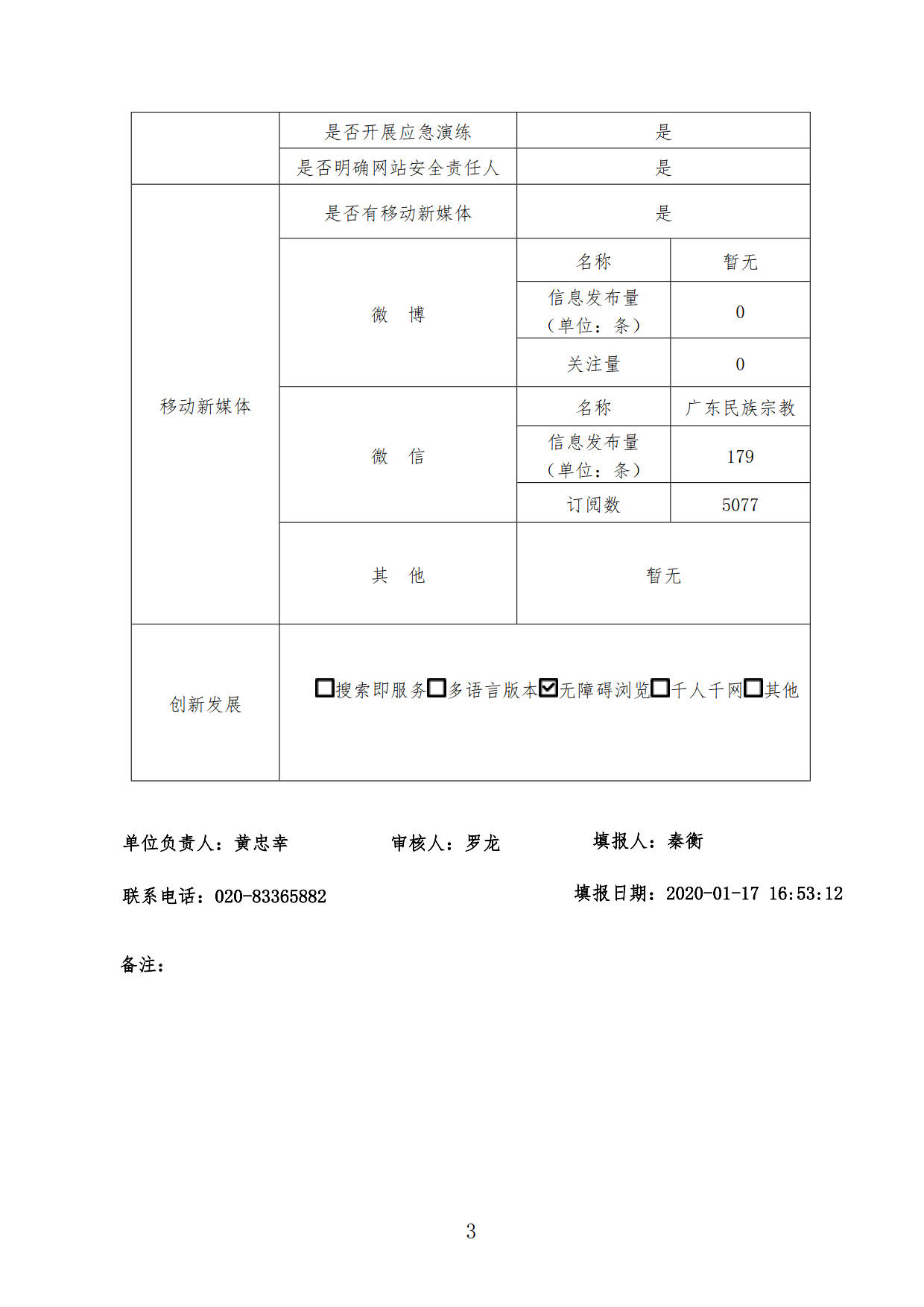 2019年政府网站工作年度报表_3.jpg