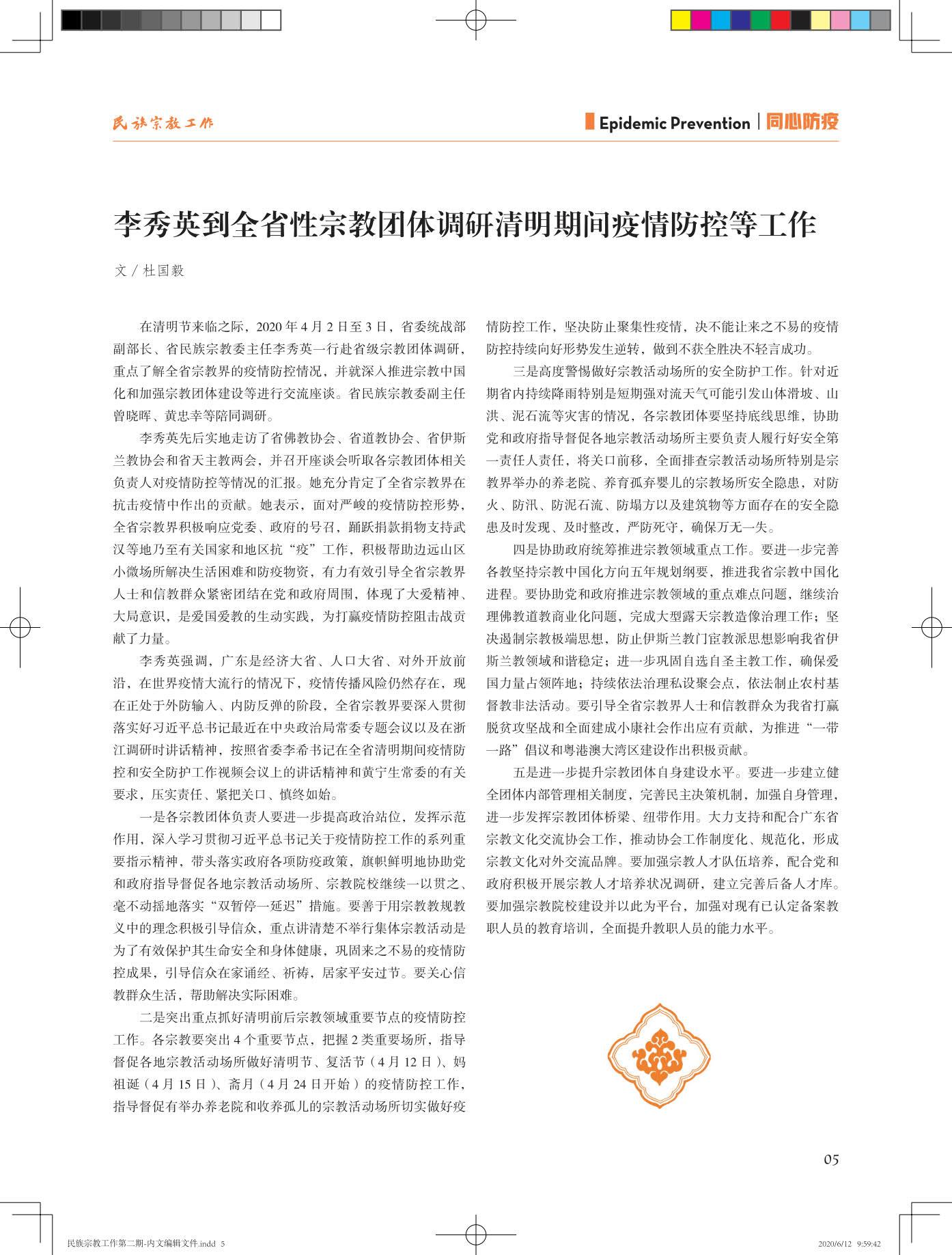 民族宗教工作第二期-内文20200612-蓝样_5.jpg