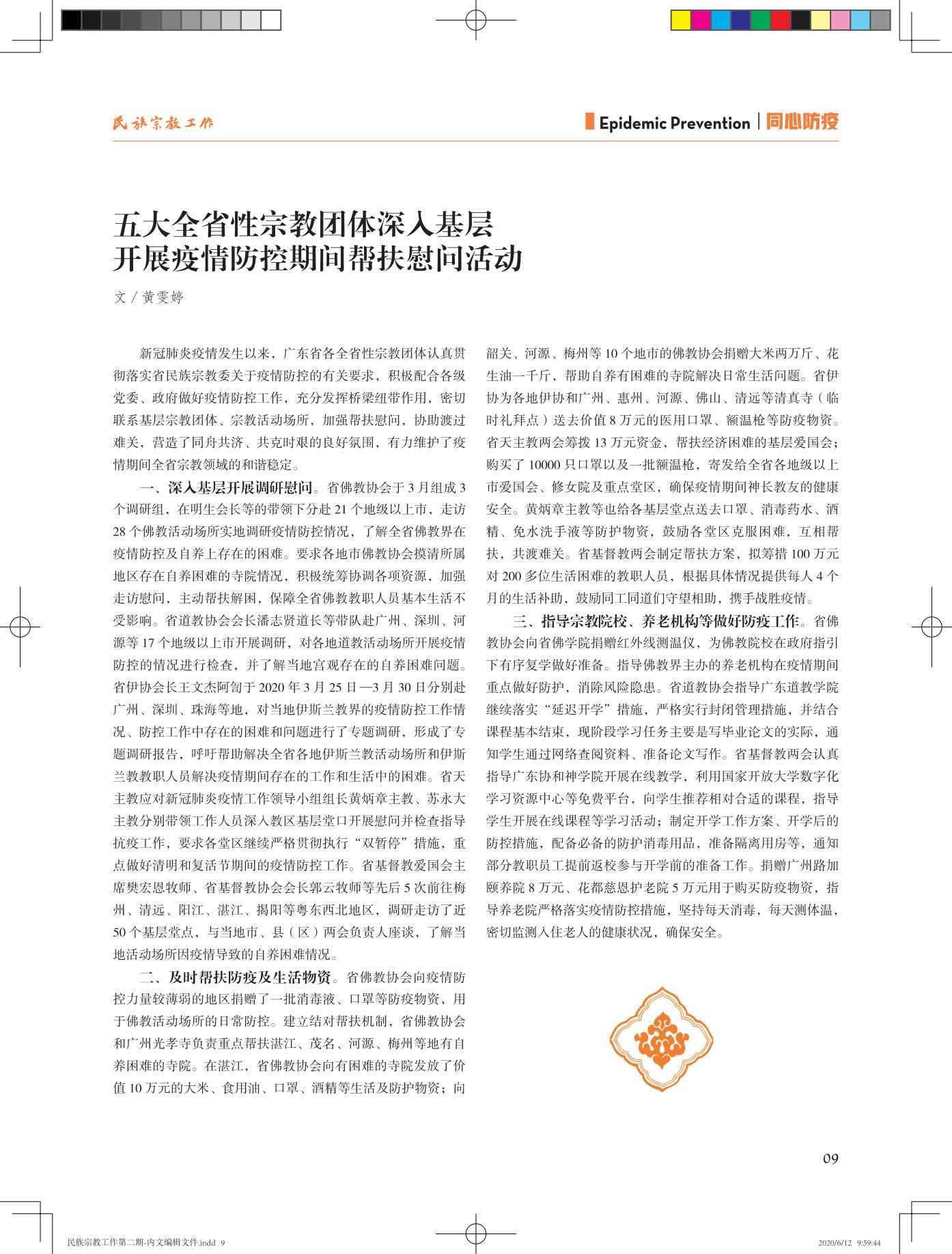 民族宗教工作第二期-内文20200612-蓝样_9.jpg