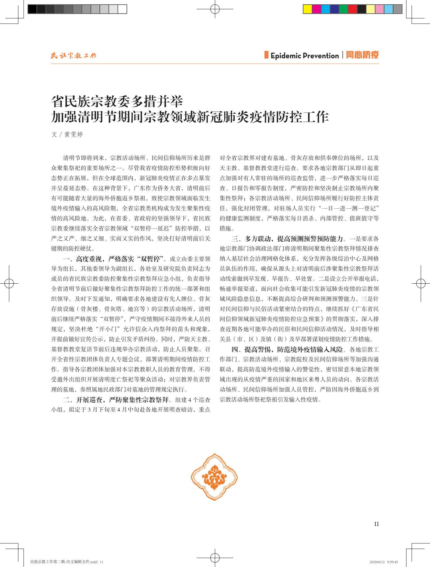 民族宗教工作第二期-内文20200612-蓝样_11.jpg