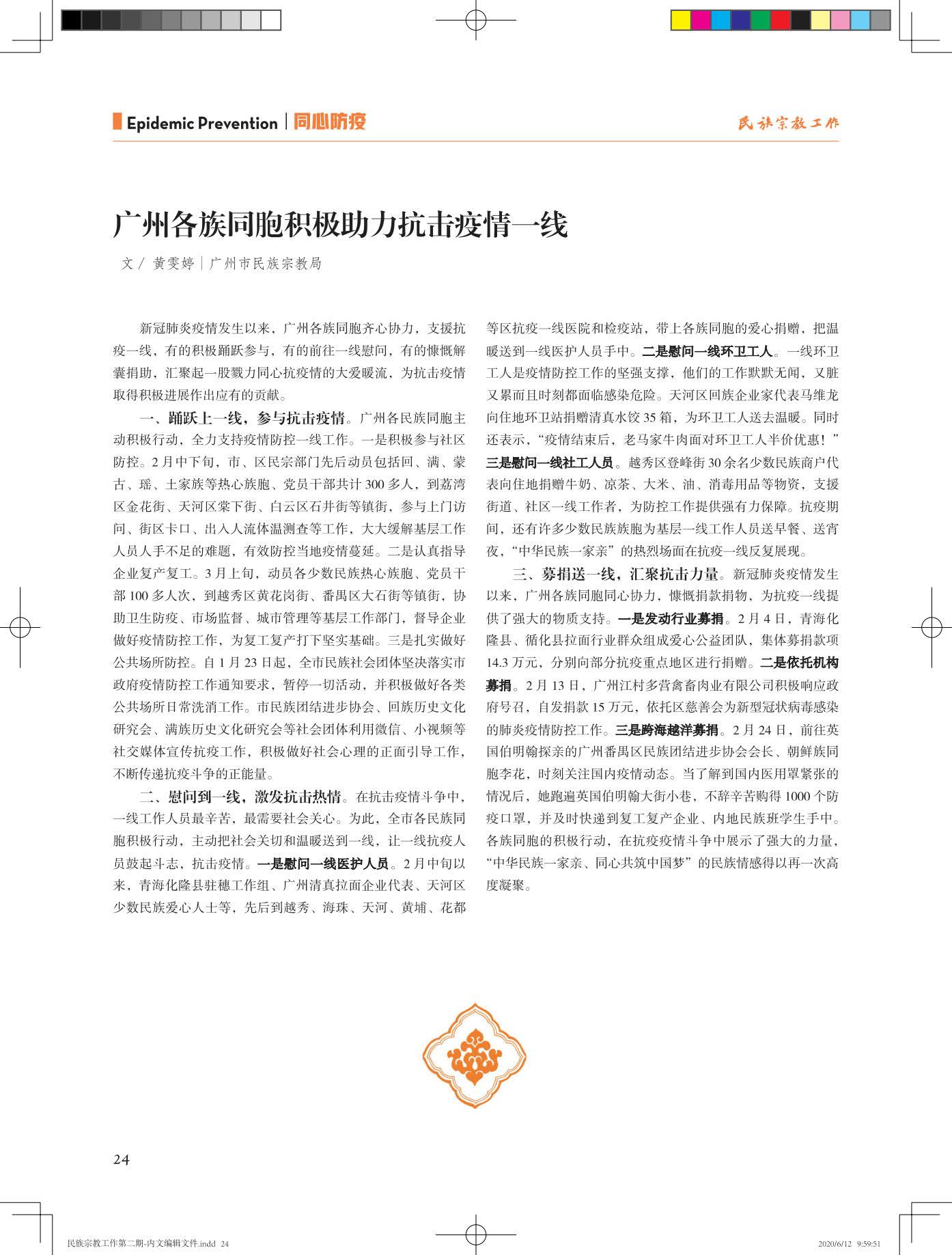 民族宗教工作第二期-内文20200612-蓝样_24.jpg