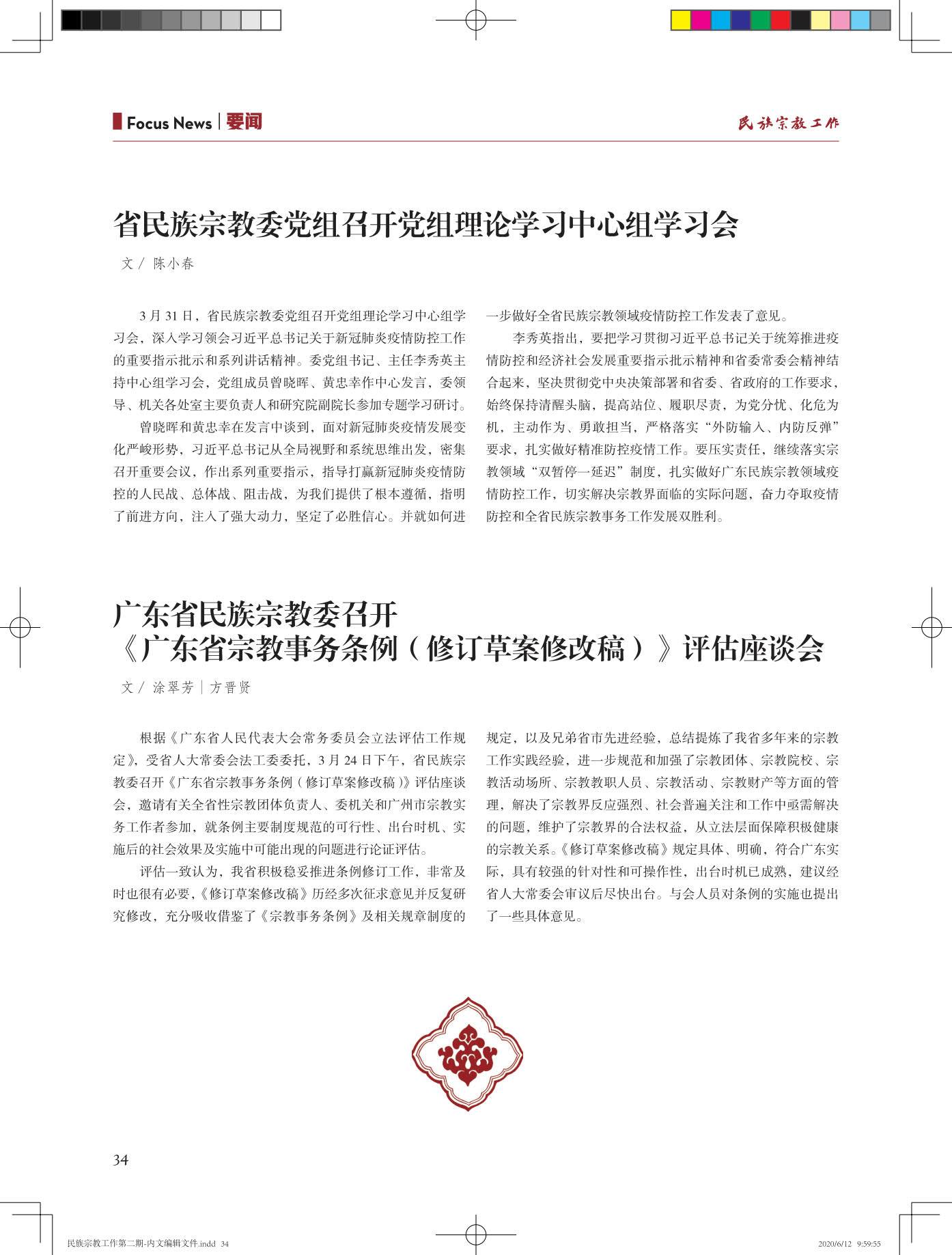 民族宗教工作第二期-内文20200612-蓝样_34.jpg