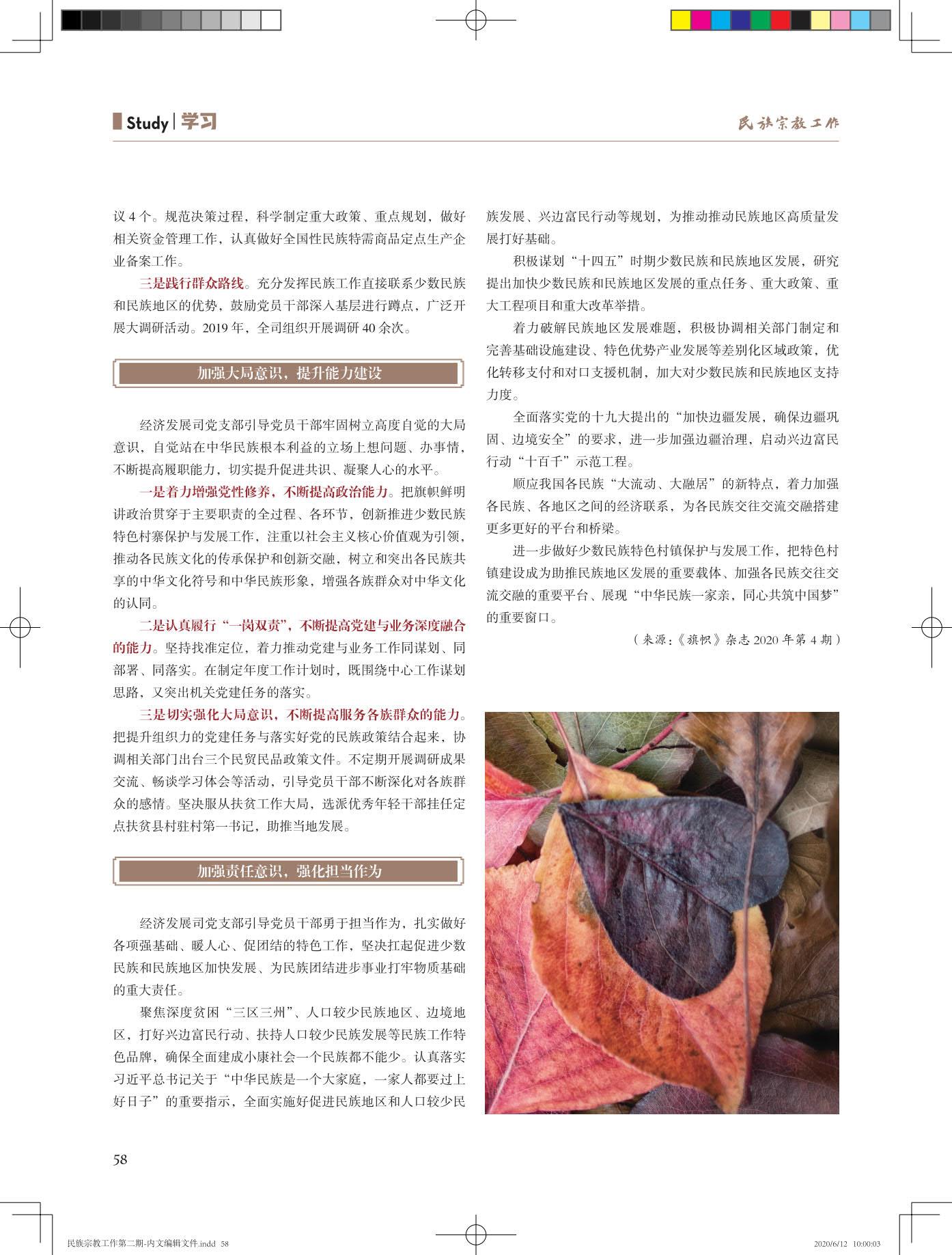 民族宗教工作第二期-内文20200612-蓝样_58.jpg
