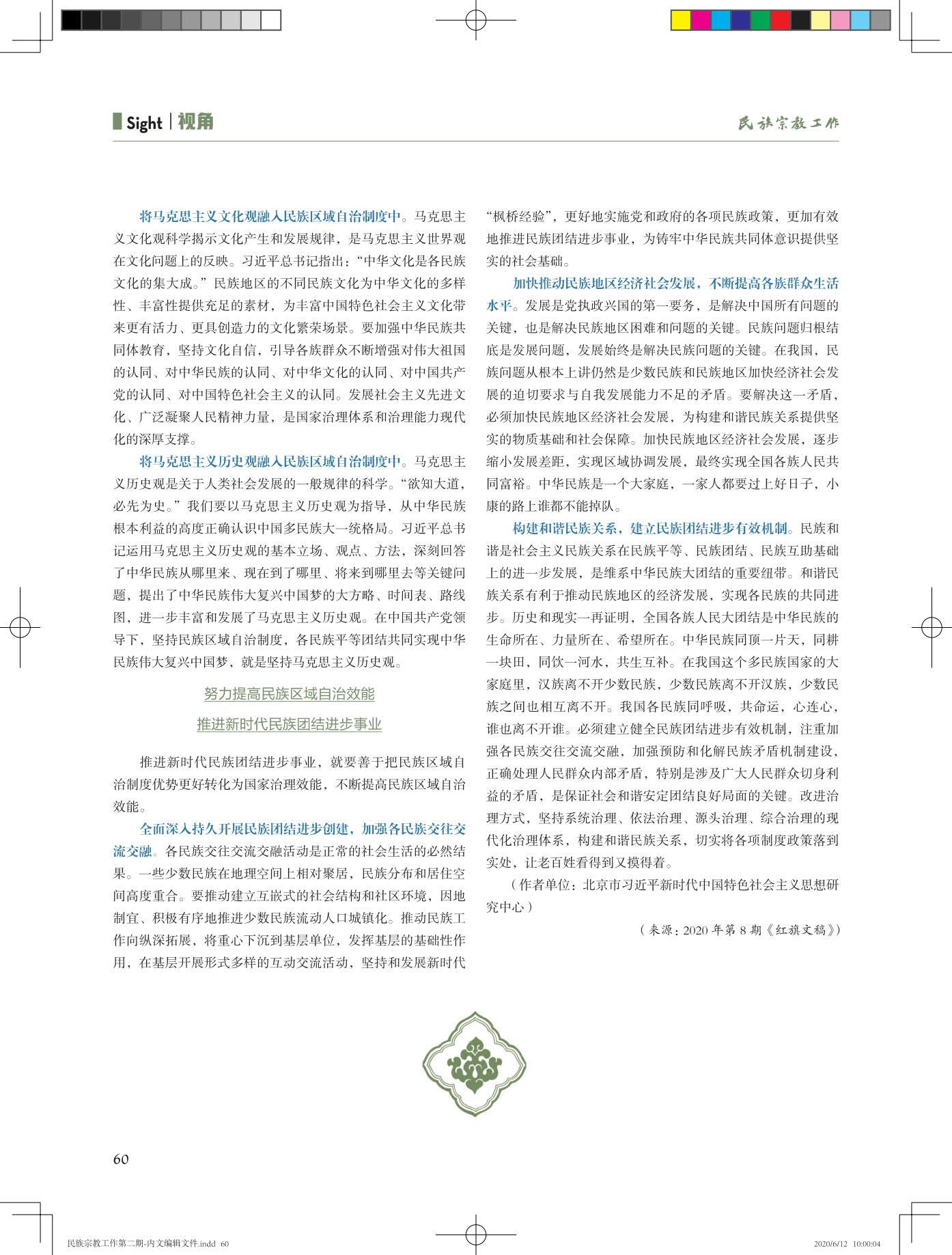 民族宗教工作第二期-内文20200612-蓝样_60.jpg